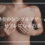 熟女のシングルマザーはエロい!セフレにするメリットと出会ってセックスするための方法をご紹介