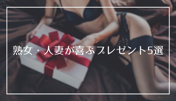 熟女が喜ぶプレゼント