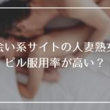 出会い系の人妻熟女はピル服用率が高い?中出しできる可能性やメリットについて