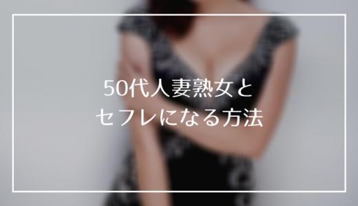 50代(五十路・アラフォー)の熟女とセフレになる方法!落とす時のポイントや注意点を解説