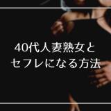 40代人妻熟女とセフレになる方法