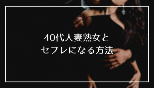 40代人妻熟女と出会い系サイトで出会う!セフレにするコツを大公開