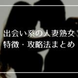 【年代別】出会い系の人妻熟女の特徴・攻略法を徹底解説!