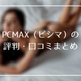【評判・口コミ】PCMAX(ピシマ)で熟女と出会いたい人に知ってほしい情報まとめ!