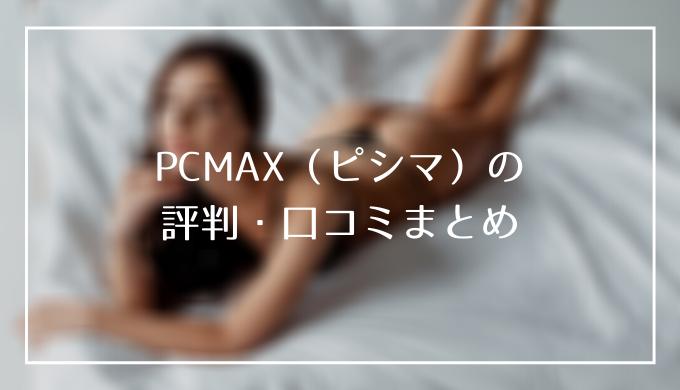 PCMAXの口コミと評判まとめ