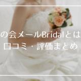 【口コミ・評判】華の会メールBridal(ブライダル)で大人の婚活!料金や登録方法を徹底解明