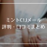 【評判・口コミ】Jメールで人妻熟女と即出会える方法を徹底解剖!